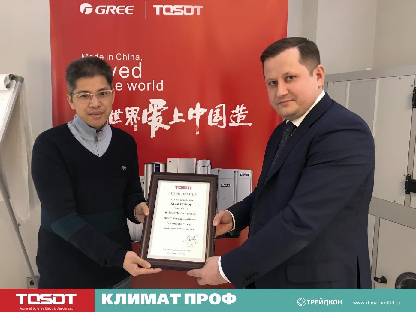 Вручение сертификата эксклюзивного авторизованного дистрибьютора ТМ TOSOT