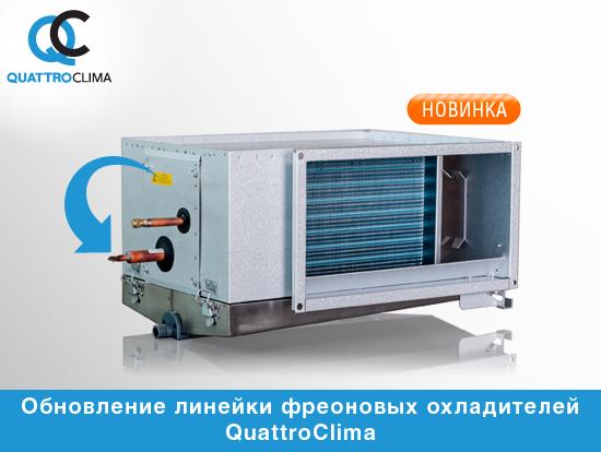 Новые охладители QC-CFB