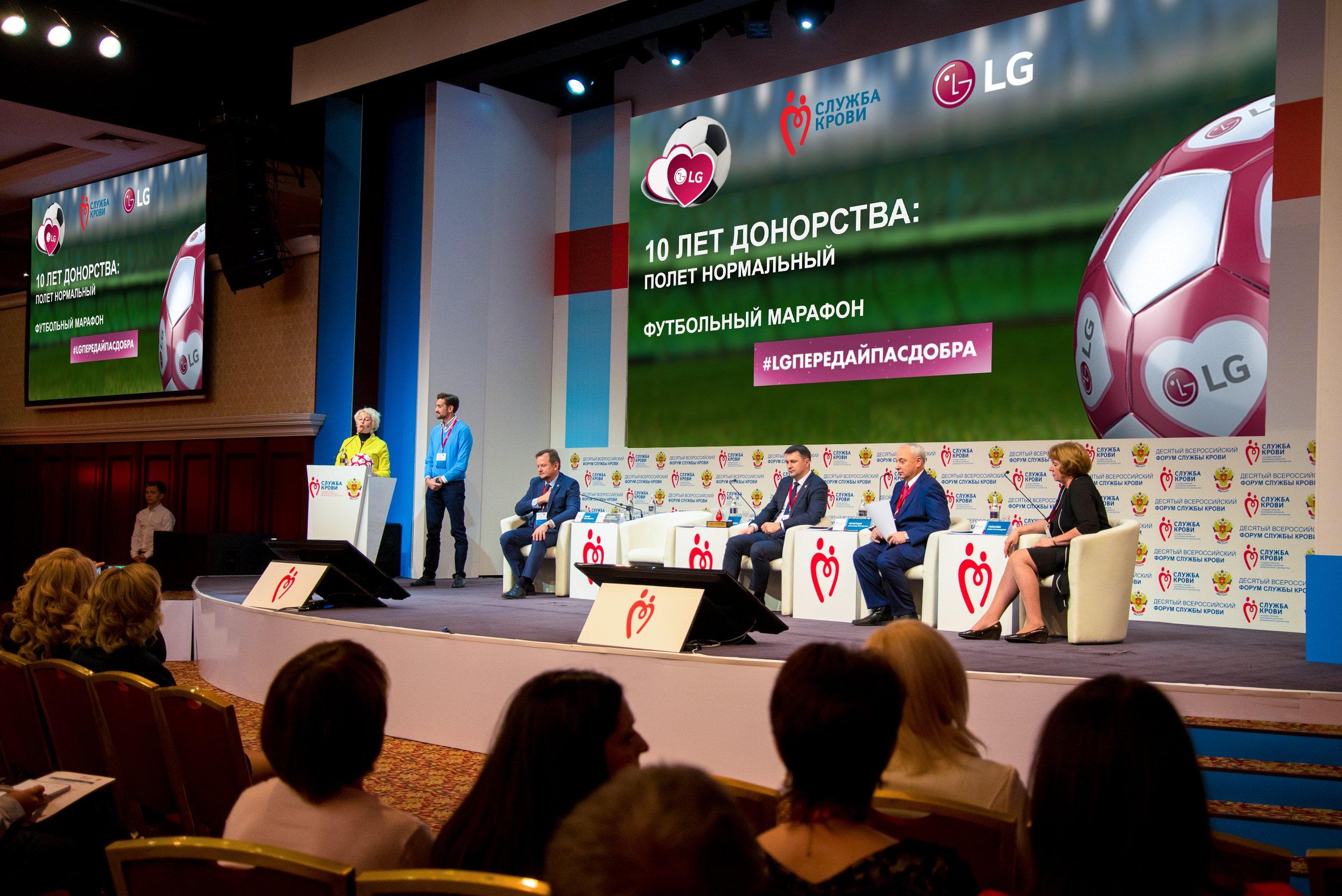 Футбольный марафон #LGПередайПасДобра на X Всероссийском Форуме Службы крови
