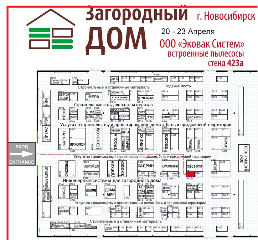 20-23 апреля 2017: встроенные пылесосы на выставке в Новосибирске!