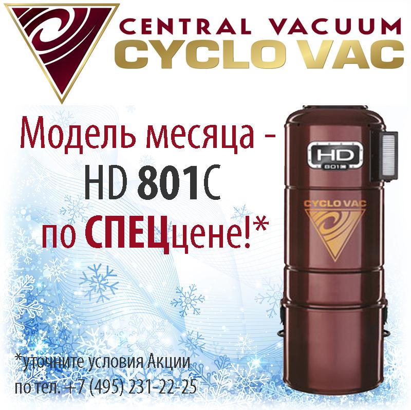 Модель  месяца - Cyclovac HD 801