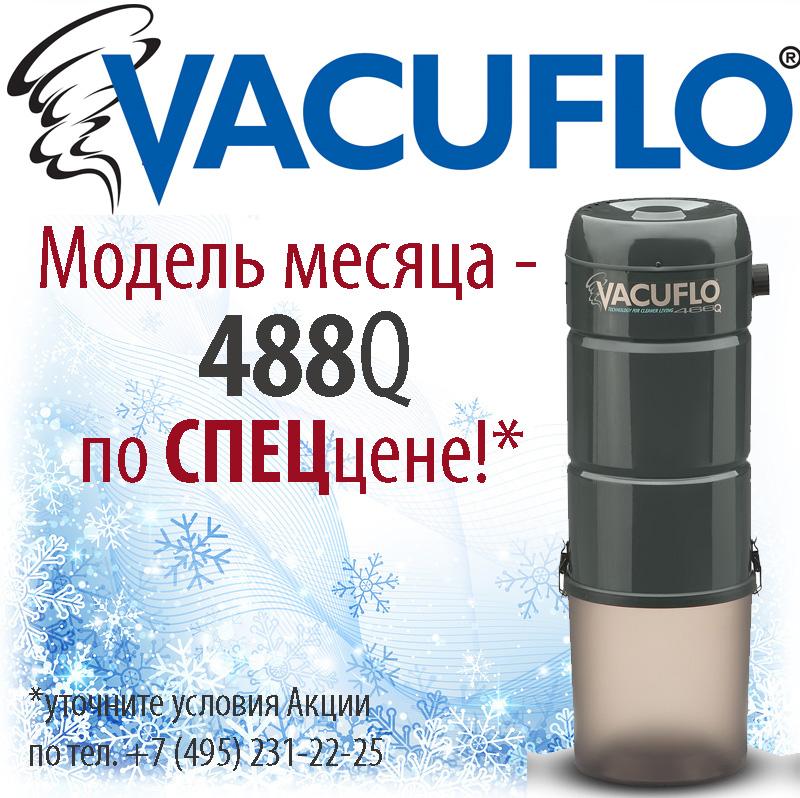 Модель месяца - Vacuflo 488 Q