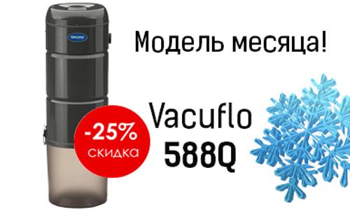 Встроенный пылесос Vacuflo 588Q - 88 500 руб.!