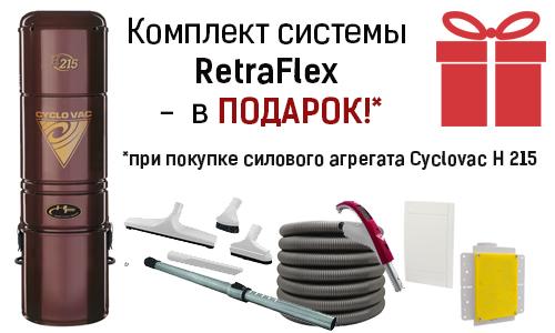 Одна точка RetraFlex - в подарок!