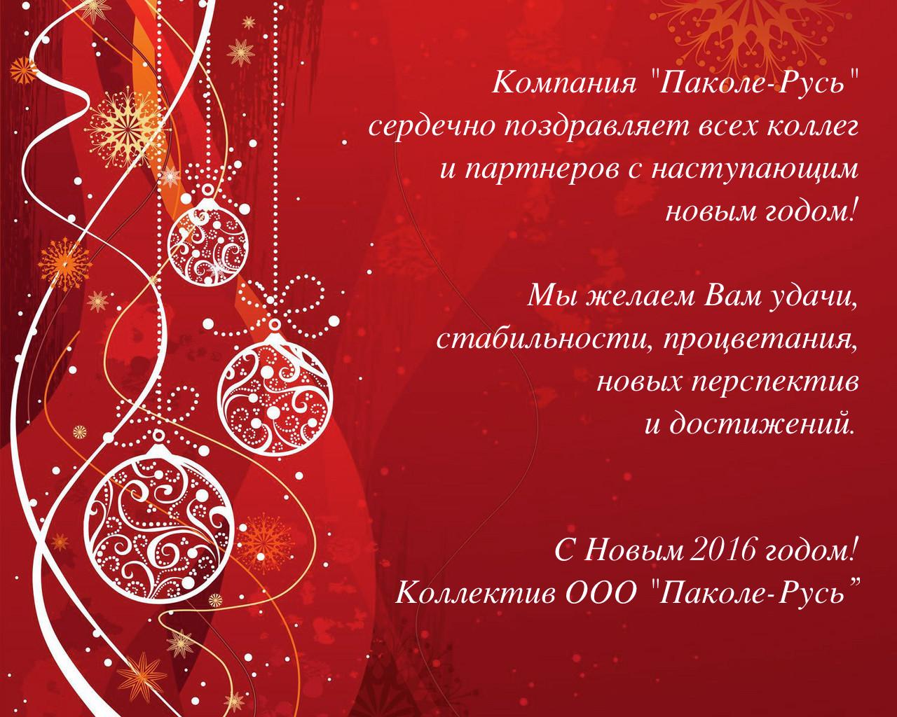 Новогодние поздравления от компании