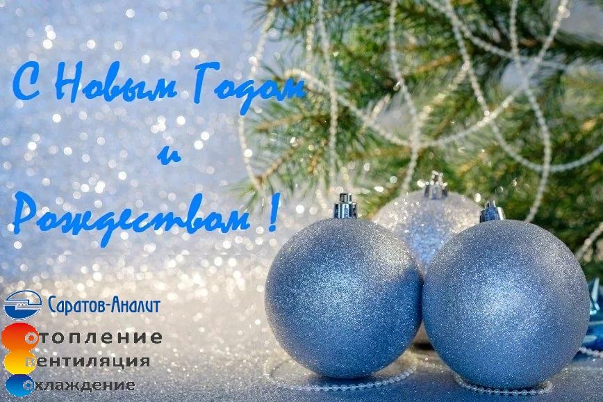 С Новым 2018 годом и Рождеством!