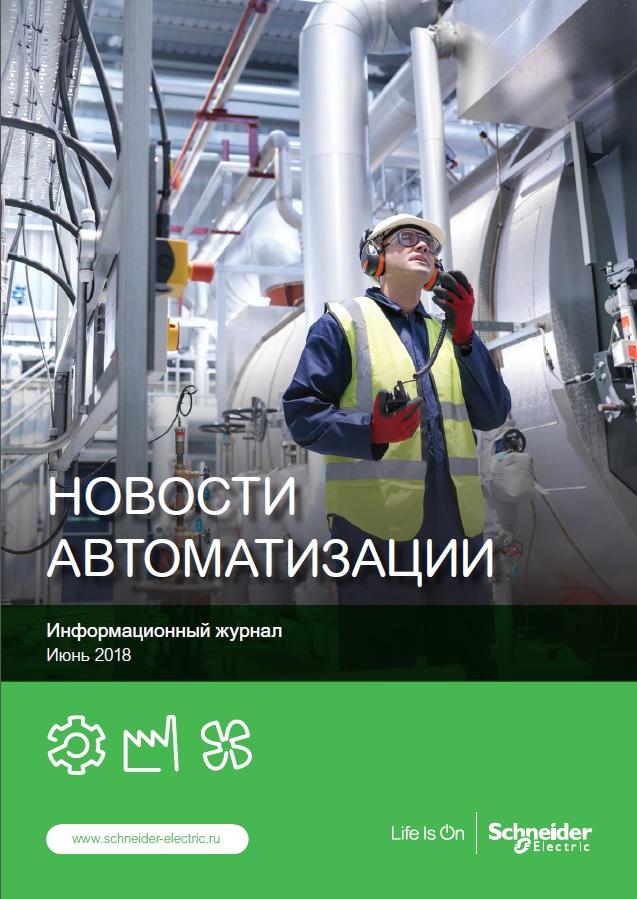 Новости автоматизации Schneider Electric