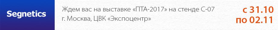 Компания на выставке «Передовые технологии в автоматизации - 2017»