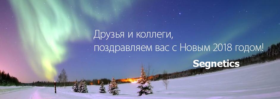 Компания поздравляет всех с Новым годом!