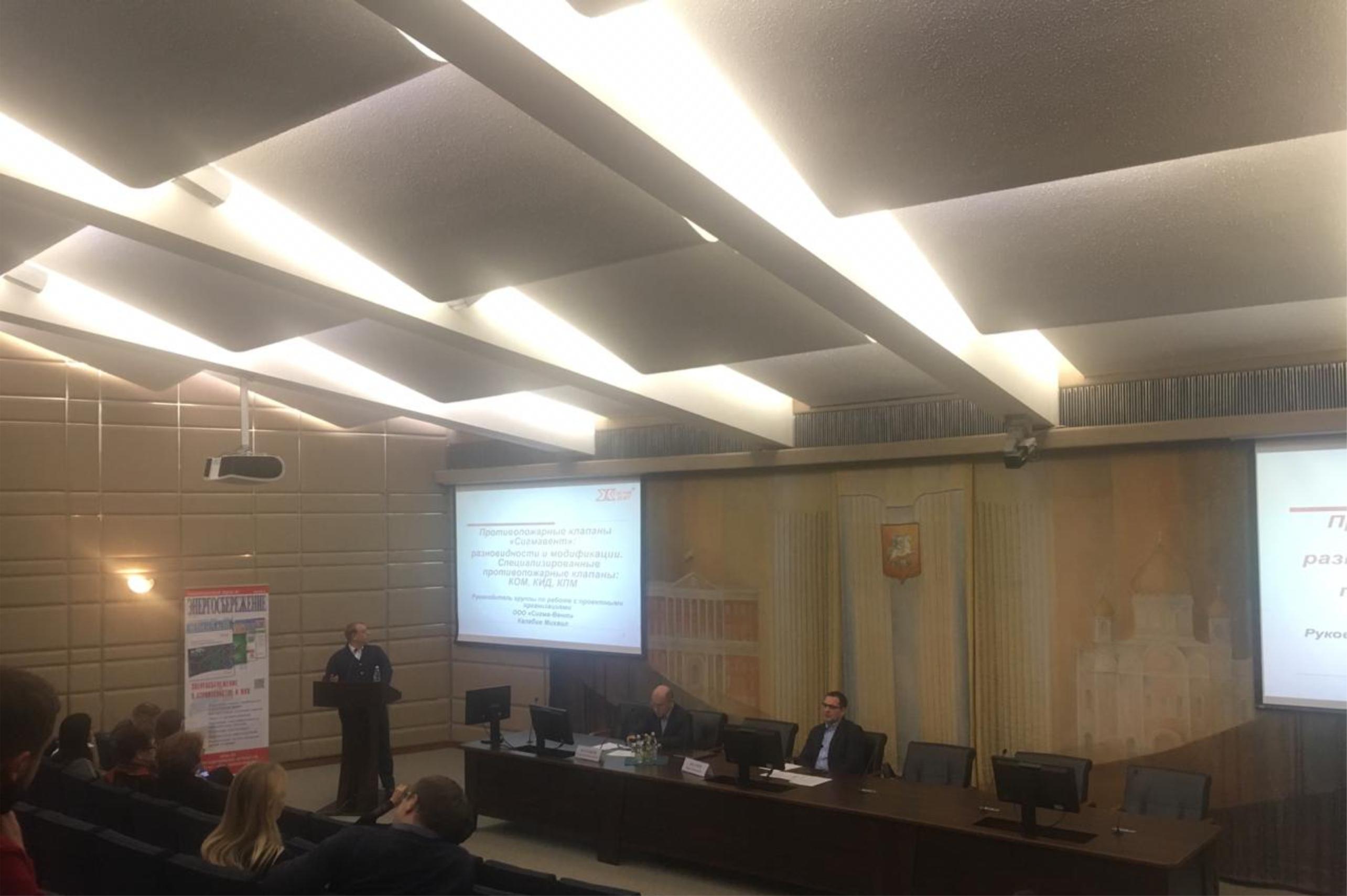 Компания приняла участие в 35-й конференции «Москва-энергоэффективный город»