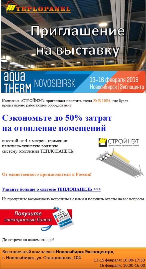 Приглашение на выставку Aquatherm Moscow 2018