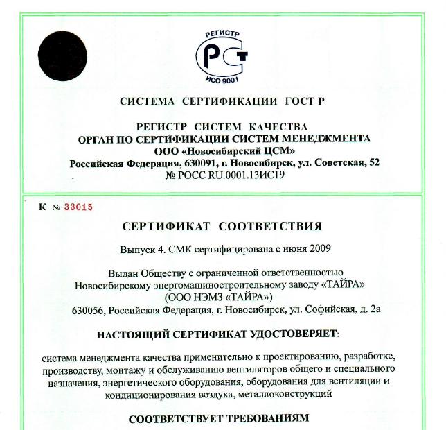 Завод прошел сертификационный аудит СИСТЕМЫ МЕНЕДЖМЕНТА КАЧЕСТВА