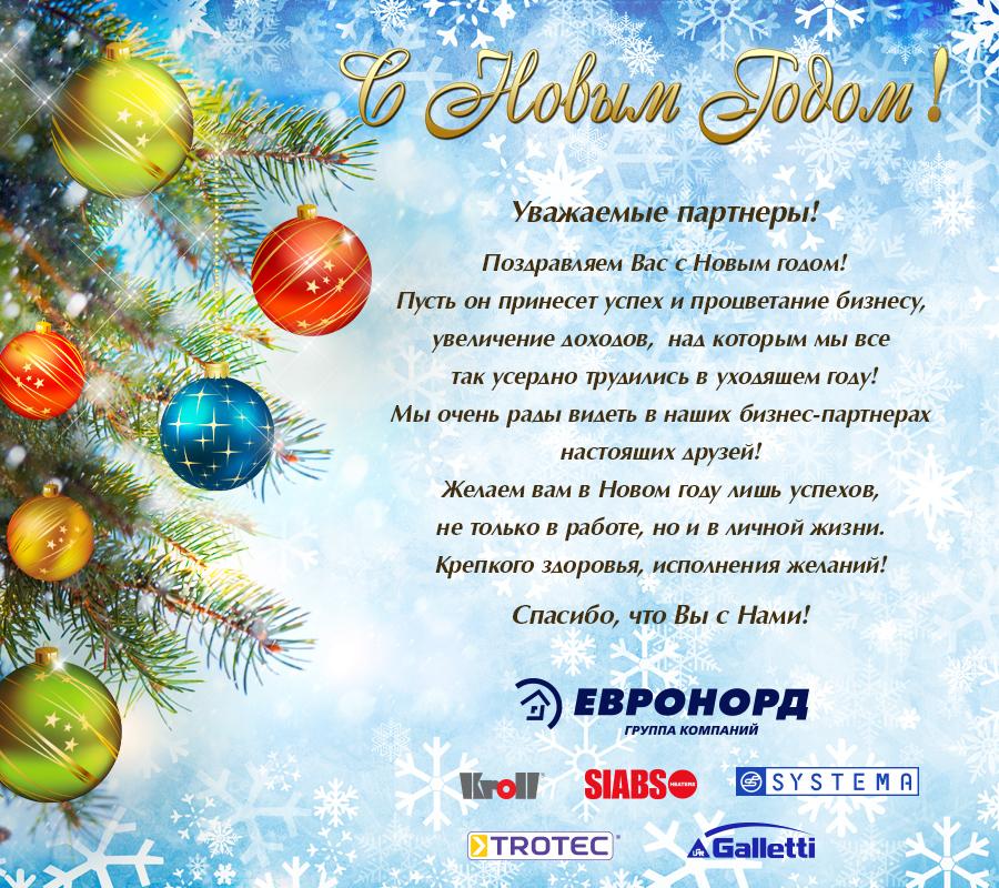 Компания поздравляет всех с Новым годом и Рождеством!