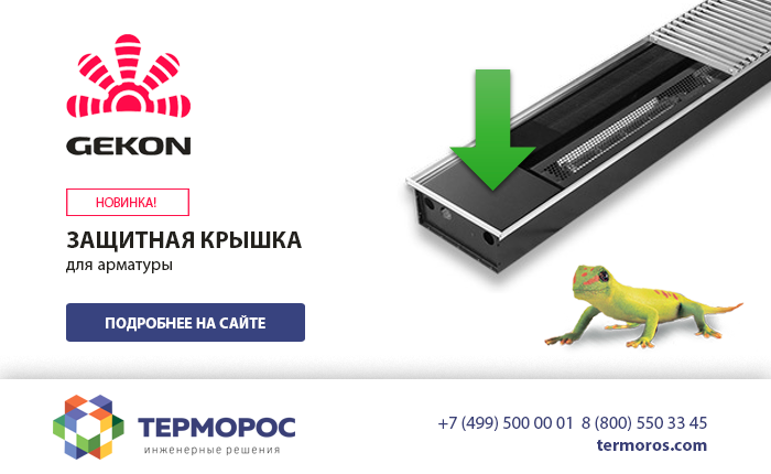 Новая опция конвекторов Gekon — защитная крышка для арматуры