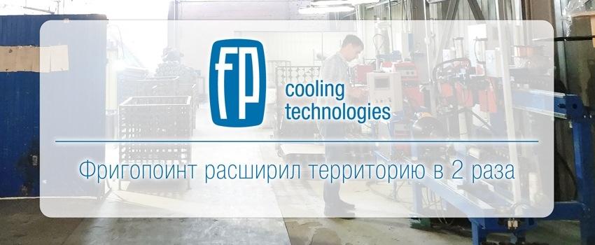 Российский завод «Фригопоинт» увеличил территорию основного завода до 5000 кв.м.