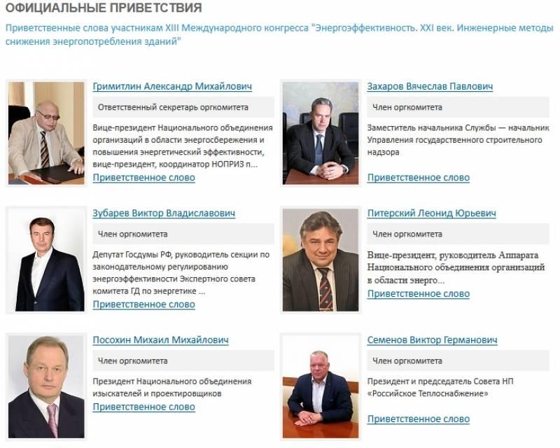 Конгресс получает поддержку административных и властных структур
