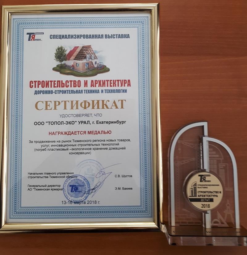 Дипломом и медаль «За продвижение на рынке Тюменского региона новых товаров»