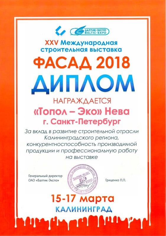 Компания была награждена дипломом за вклад в развитие строительной отрасли Калининградского региона