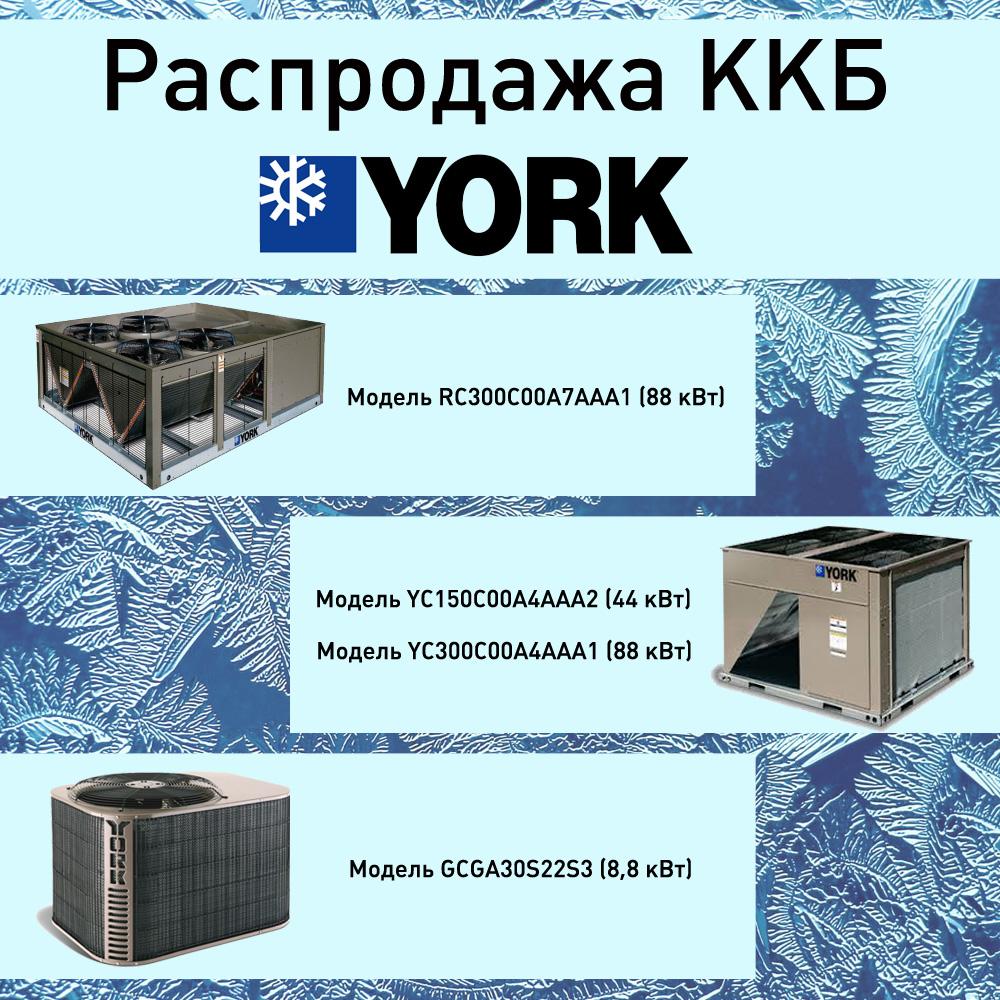 Распродажа ККБ York в НордЛайн