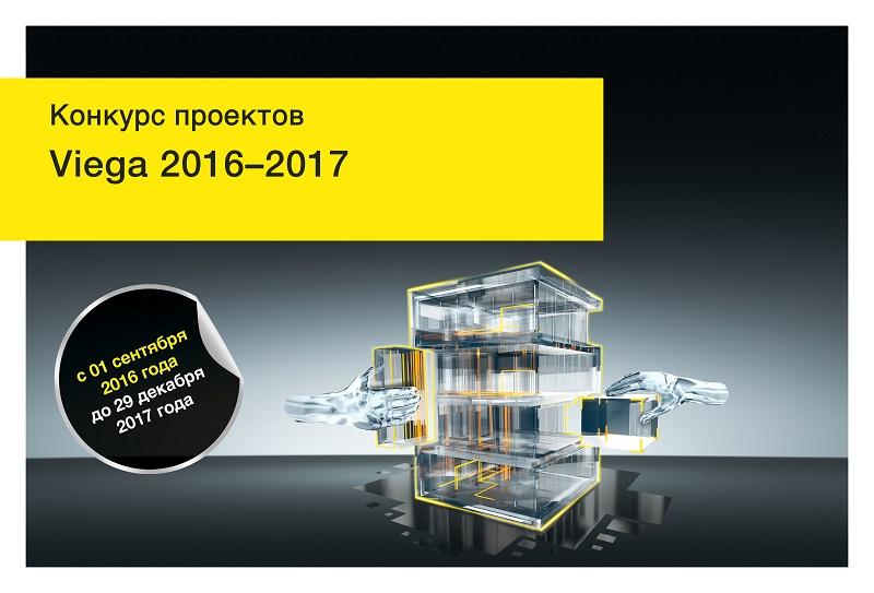 Конкурс проектов «Viega 2016-2017» – не упустите шанс принять участие!